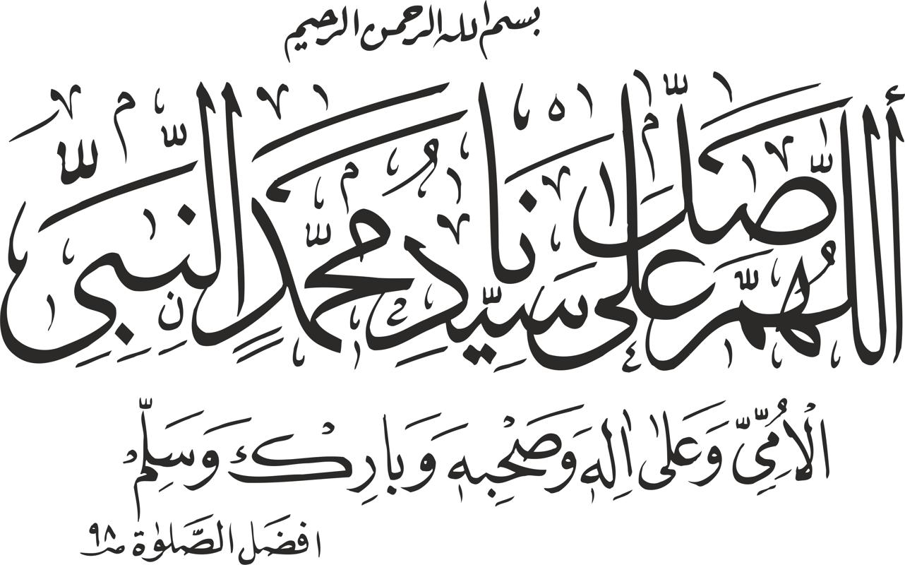 islamic calligraphy durood shareef vector free vector cdr download 3axis co islamic calligraphy durood shareef