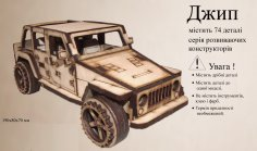 Jeep 3D Puzzle CDR File