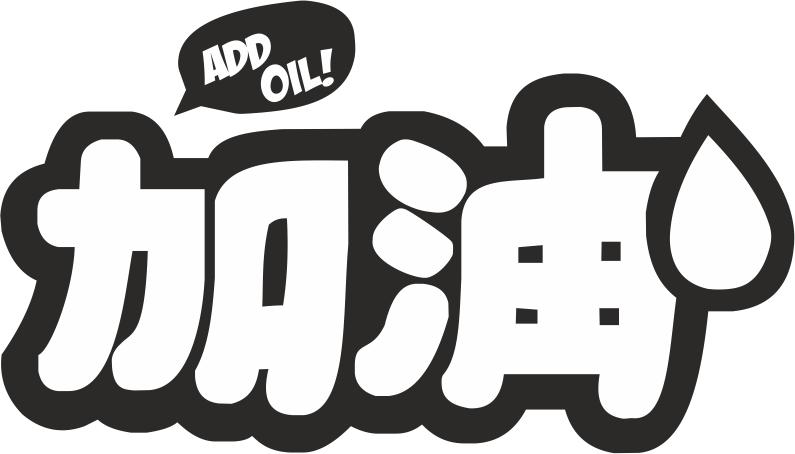 Add oil japan car decal sticker cdr file