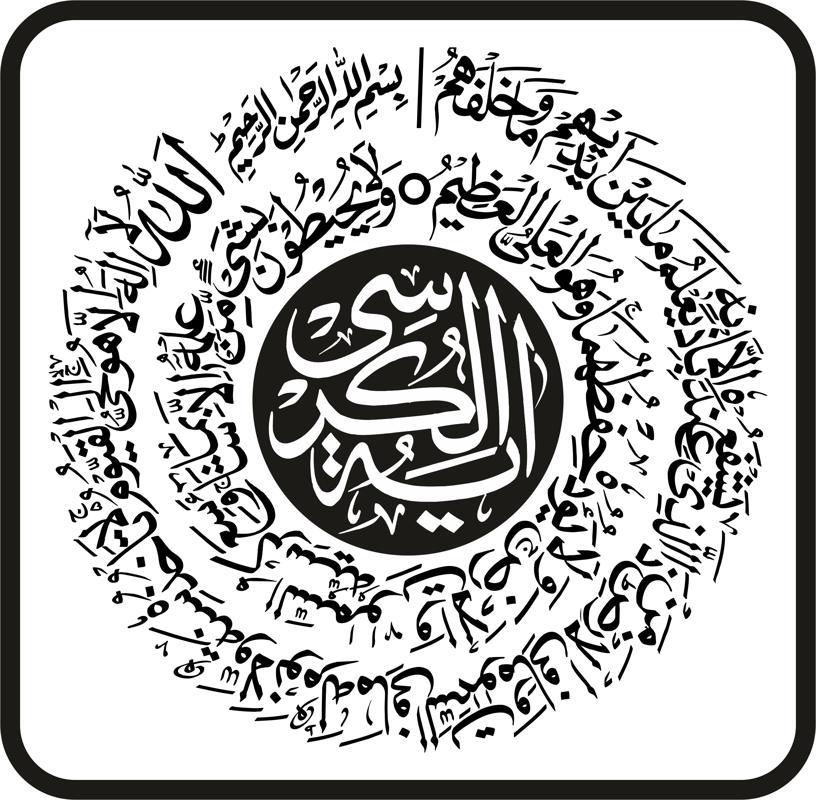 Arabic islamic calligraphy vector art jpg image free download.