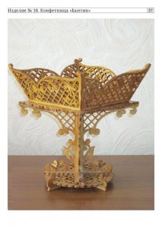 Laser Cut Wooden Decorative Fruit Candy Basket DXF File