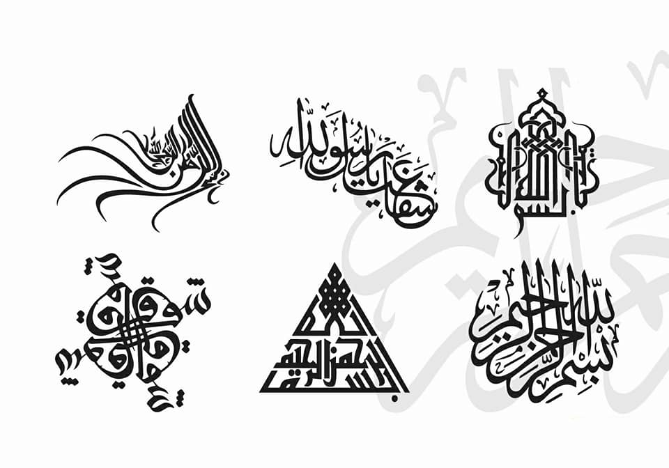 Basmala arabic calligraphy islamic calligraphy ayat kursi png.