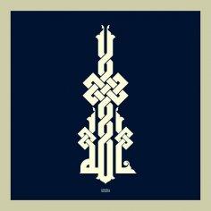 Islamic Calligraphy Arabic Calligraphy dxf File