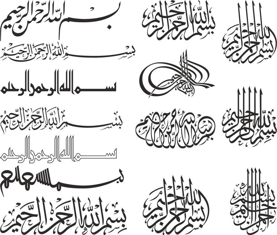 islamic calligraphy bismillah vector free vector cdr download