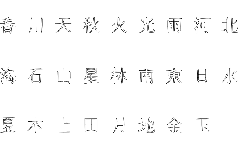 Chinese Characters Dxf File Free Download 3axis Co