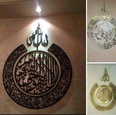 Islamic Calligraphic Art Vector dxf File
