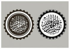 Art Islamic Calligraphy Bismillah dxf File