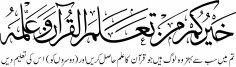 Khair-o-kum ( Quran ) Islamic Calligraphy Vector CDR File
