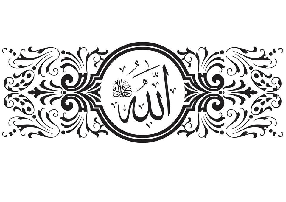 allah in arabic vector art jpg image