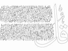 08-al-falaq-113-1-5-940×654 dxf File