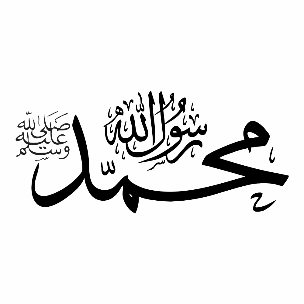 Muhammad Calligraphy Vector Free Vector Cdr Download 3axis Co
