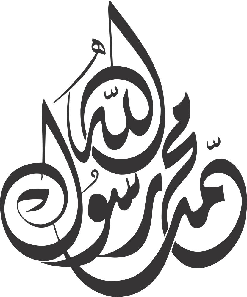 Kaligrafi Allah Dan Muhammad Vector
