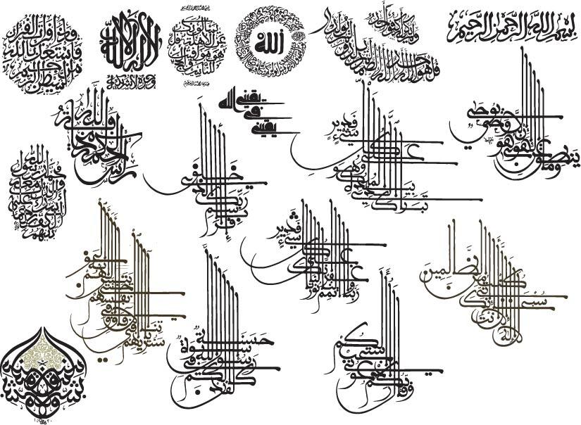 Islamic Allah Arabic Calligraphy Art Illustration ( ai) vector file