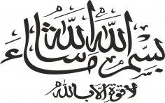 Bismillah Mashallah Vector Art Calligraphy CDR File