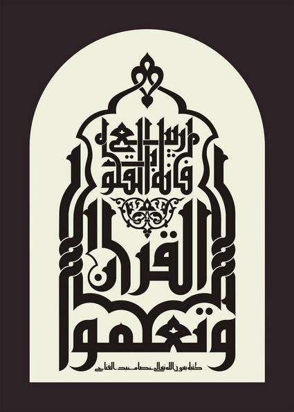 Kufic Calligraphy in the shape of a Mosque dxf File