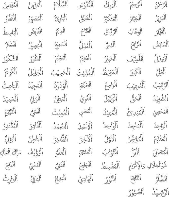 99 Names Of Allah More Finest Quality Vector File DXF File Free