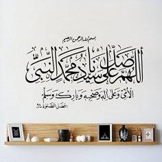 Darood Sharif Calligraphy vector CDR File