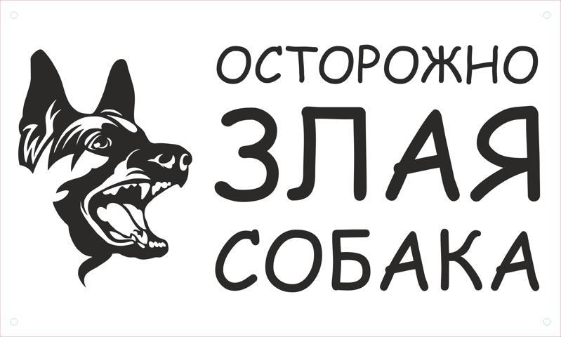 Ostozhozhno Zlaya Sobaka sticker CDR File