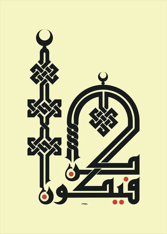 islamic art arabic font dxf file free download 3axisco