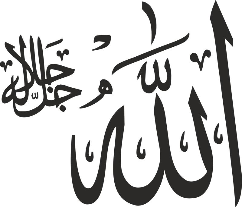 Name Of Allah Vector Art Dxf File Free Download
