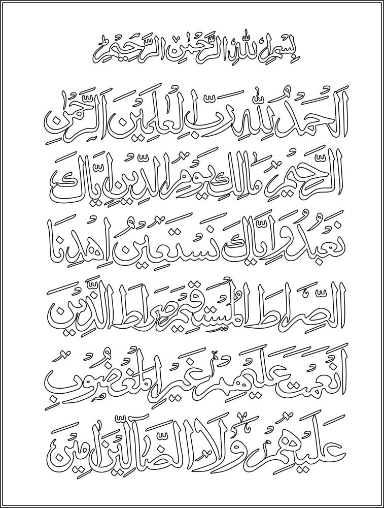 Quran Islamic Calligraphy Al-Fatiha DXF File Free Download