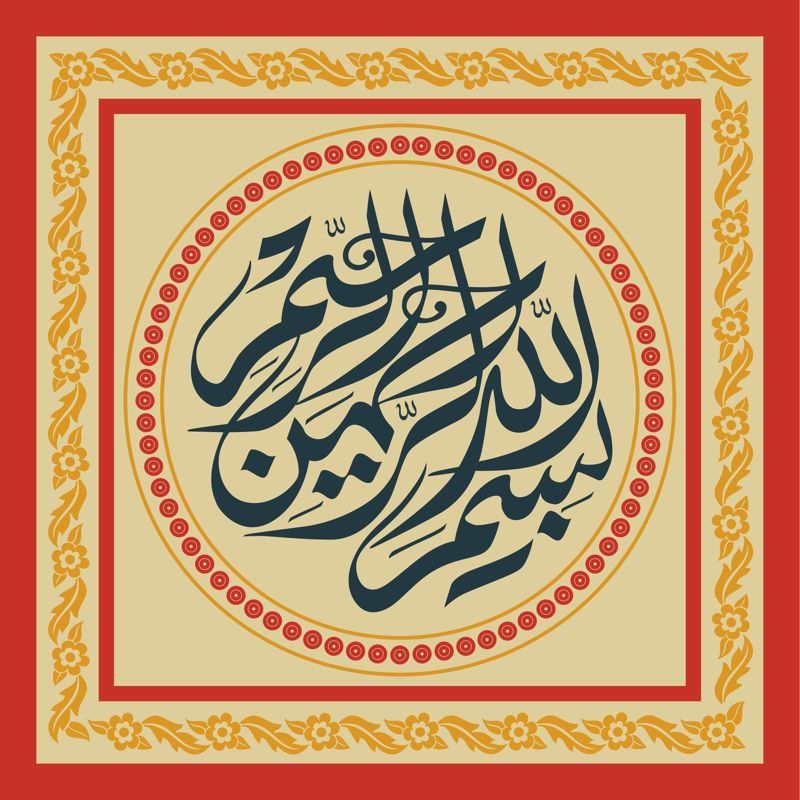 Besmele-i şerif Islamic Wall Art Canvas Coreldraw Vector (.cdr) file ...