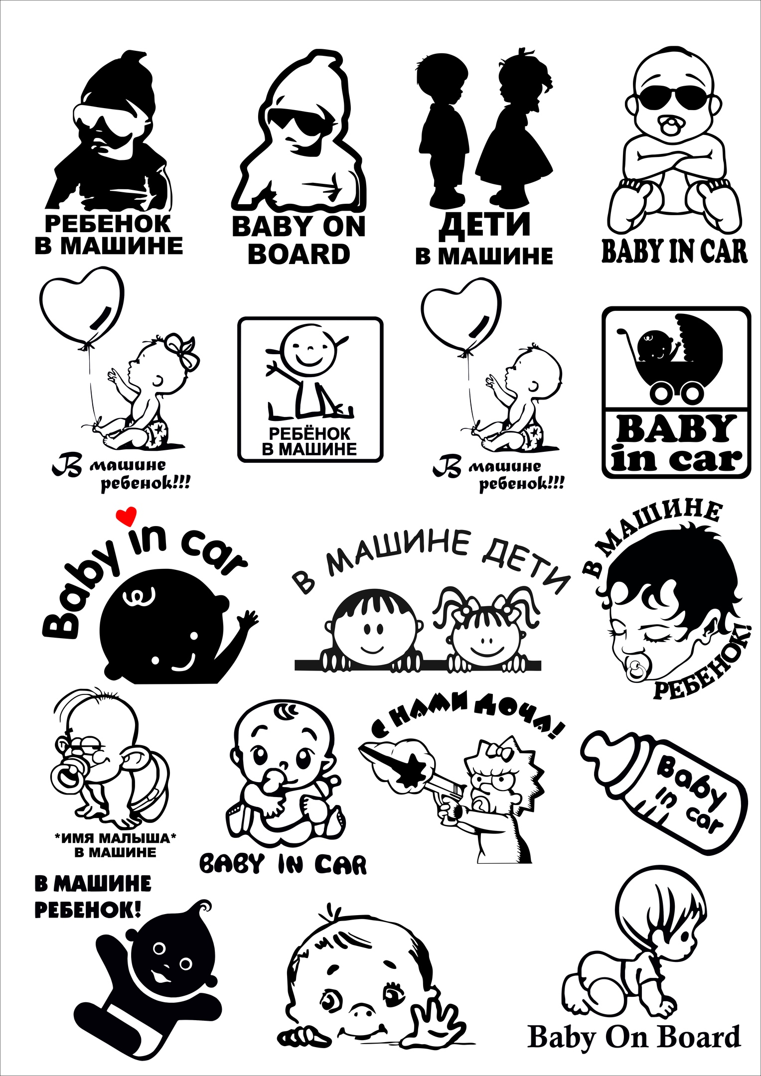 Baby In Car Stickers Set Free Vector Cdr Download 3axis Co