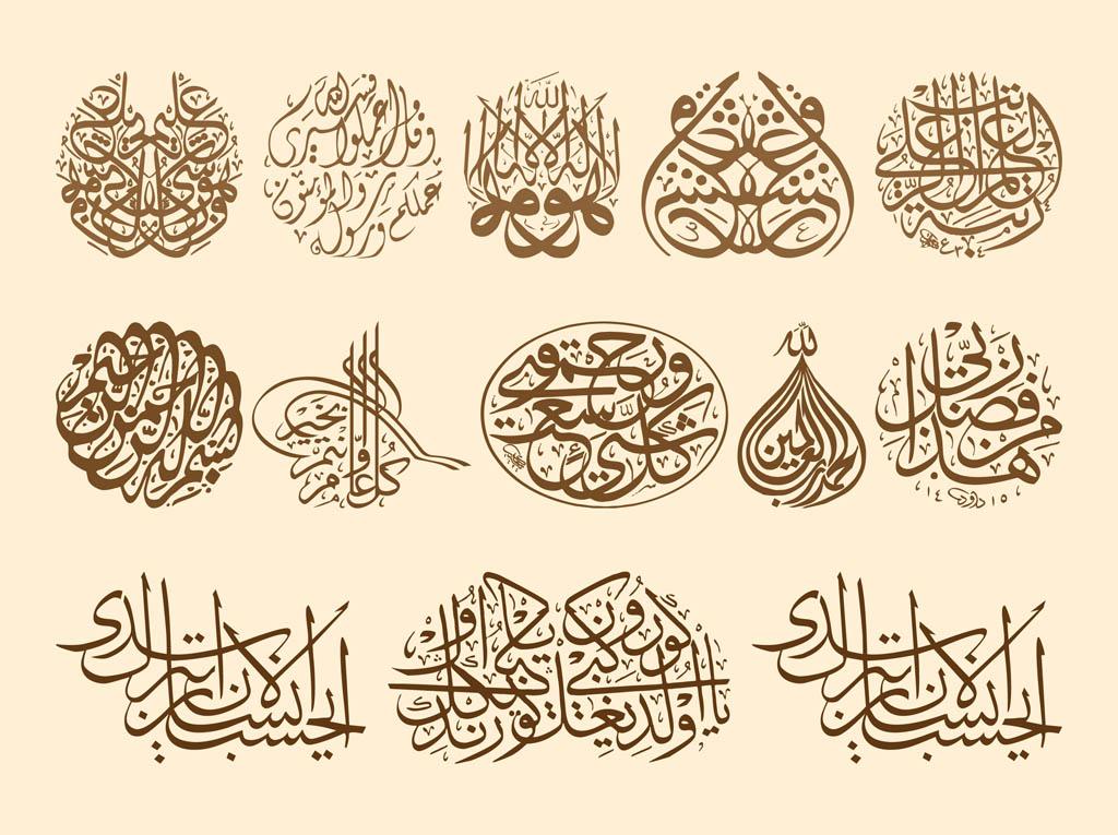 Ayatul kursi islamic calligraphy free vector cdr download 3axis. Co.