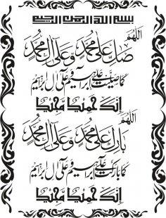 Calligraphy Darood e Ibrahemi vector CDR File